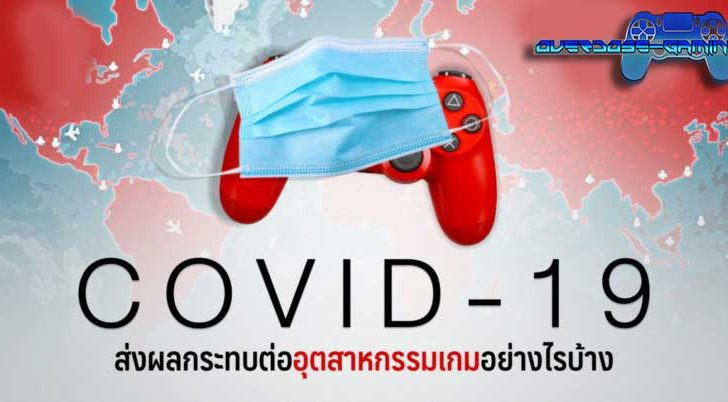 covid-19-effect-game-01